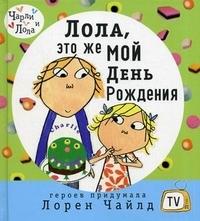 """Купить книгу """"Лола, это же мой день рождения"""""""