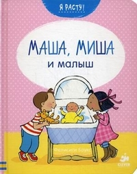 """Купить книгу """"Маша, Миша и малыш"""""""
