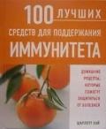 100 лучших средств для поддержания иммунитета