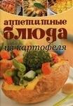 Аппетитные блюда из картофеля