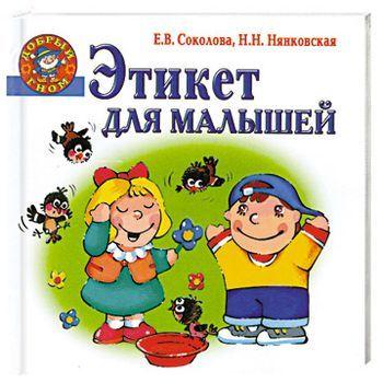 """Купить книгу """"Этикет для малышей"""""""