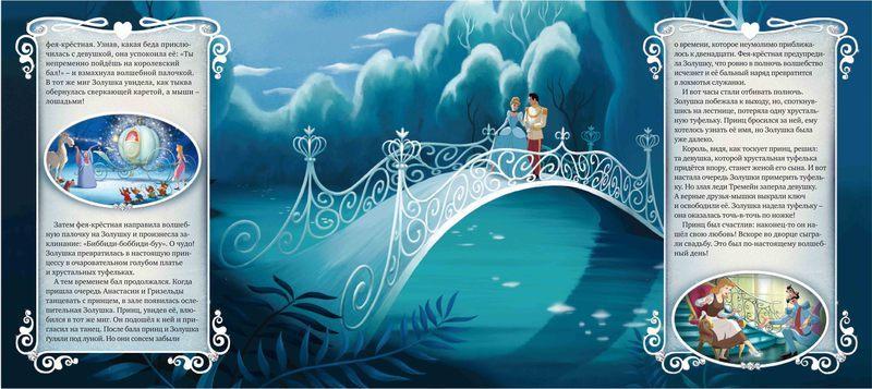 """Купить книгу """"Принцессы Disney. (Дополненная реальность) (+ CD)"""""""