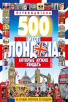 500 мест Лондона которые нужно увидеть