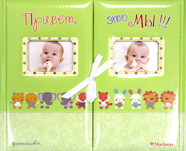 """Купить книгу """"Привет, это мы! Фотоальбом для близнецов"""""""