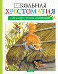 """Купить книгу """"Рассказы о природе и животных"""""""