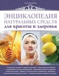 Энциклопедия красоты и здоровья от природы