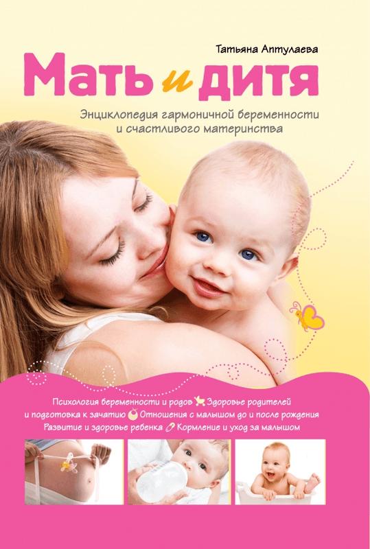 """Купить книгу """"Мать и дитя. Энциклопедия гармоничной беременности и счастливого материнства"""""""