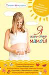 """Купить книгу """"Я скоро стану мамой!"""""""