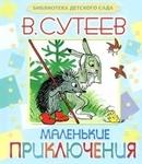 """Книга """"Маленькие приключения"""" обложка"""