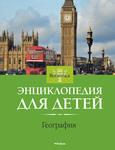 Britannica. География. Энциклопедия для детей