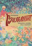 Обложки книг Екатерина Вильмонт