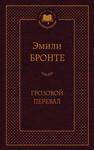 """Книга """"Грозовой перевал"""" обложка"""