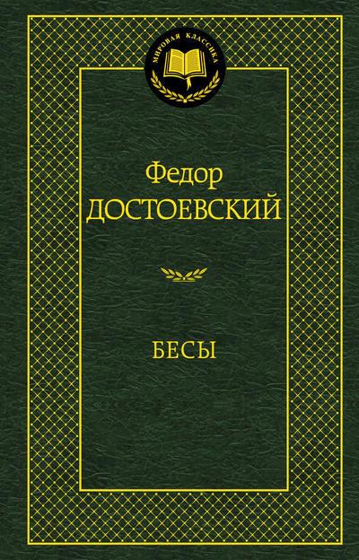 """Купить книгу """"Бесы"""""""