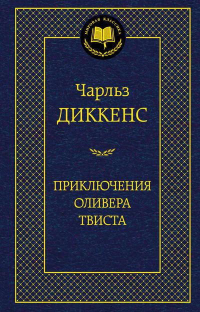 """Купить книгу """"Приключения Оливера Твиста"""""""