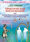Практическая биолокация, или Помощь биолокации в оздоровлении человека и окружающей среды