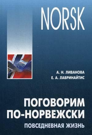 """Купить книгу """"Поговорим по-норвежски. Повседневная жизнь"""""""