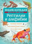 Энциклопедия. Знаешь ли ты? Рептилии и амфибии