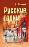 Русские горки - купить и читать книгу