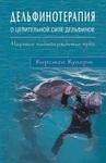 Дельфинотерапия. О целительной силе дельфинов. Научное подтверждение чуда