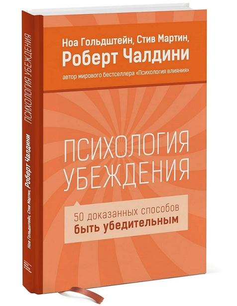 """Купить книгу """"Психология убеждения. 50 доказанных способов быть убедительным"""""""