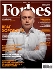Forbes (август 2013)