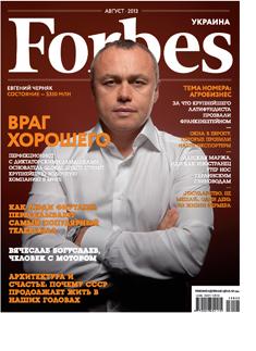 "Купить книгу ""Forbes (август 2013)"""