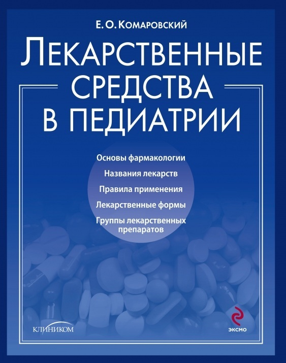 """Купить книгу """"Лекарственные средства в педиатрии. Популярный справочник"""""""
