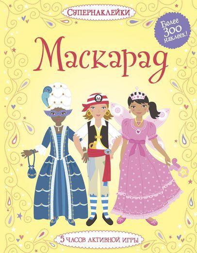 Маскарад - купить и читать книгу