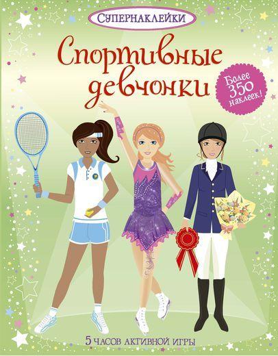 """Купить книгу """"Спортивные девчонки"""""""