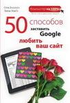 50 способов заставить Google любить ваш сайт