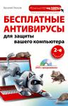 Бесплатные антивирусы для защиты вашего компьютера (+ DVD-ROM)