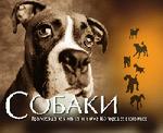 Собаки. Происхождение и описание более 160 пород собак со всего мира