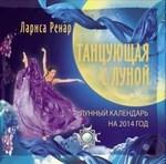 Танцующая с Луной. Лунный календарь на 2014 год