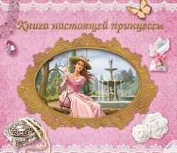 """Купить книгу """"Книга настоящей принцессы"""""""