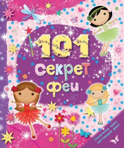 """Купить книгу """"101 секрет Феи"""""""