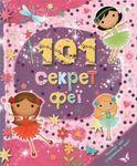 """Купить книгу """"101 секрет Феї"""""""