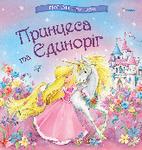 Принцеса та Єдиноріг