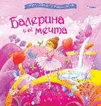 Балерина и ее мечта