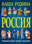 """Купить книгу """"Наша Родина Россия"""""""