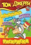 """Обложка книги """"Раскраска Том и Джерри. Приключения на пикнике"""""""