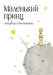 """Книга """"Маленький принц"""" обложка"""