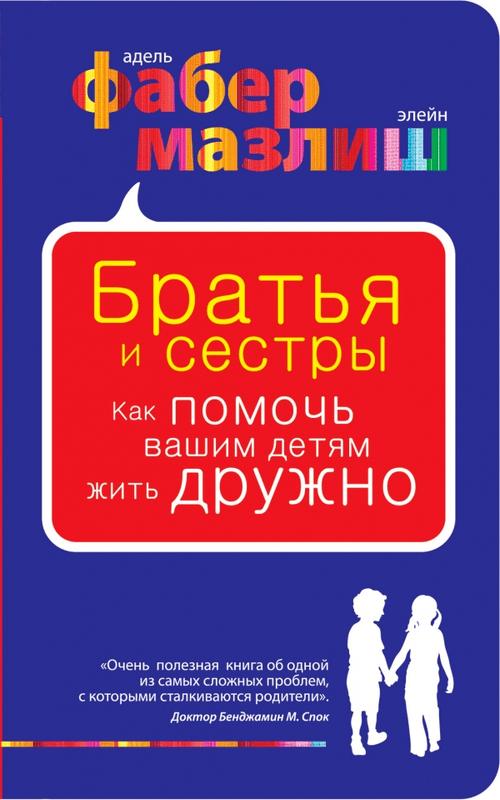 """Купить книгу """"Братья и сестры. Как помочь вашим детям жить дружно"""""""