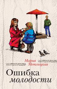 """Купить книгу """"Ошибка молодости"""""""