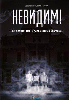 """Купить книгу """"Невидимі. Таємниця Туманної Бухти"""""""