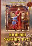 Княгині України - Русі. Легенди та перекази