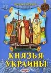 Князья Украины. Легенды и предания