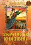 Українські Князівни. Легенди та перекази
