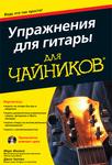 Упражнения для гитары для чайников (+ CD-ROM)