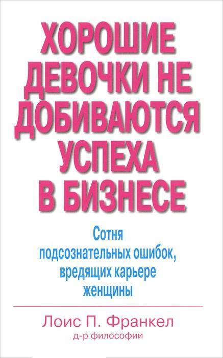 """Купить книгу """"Хорошие девочки не добиваются успеха в бизнесе. Сотня подсознательных ошибок, вредящих карьере женщины"""""""