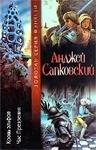 Обложки книг Анджей Сапковский